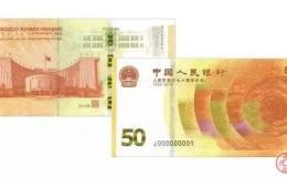 70周年纪念钞第二批兑换于明天开始,现场兑换时间为2.22-2.28!