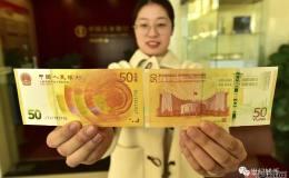 【提醒】最后一天:人民币发行70周年纪念钞银行兑换