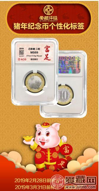 爱藏2019猪年纪念币个性化标签来啦!