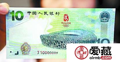 2008年奥运纪念钞市场价格