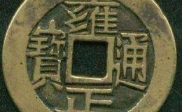 中国古代钱币收藏九问