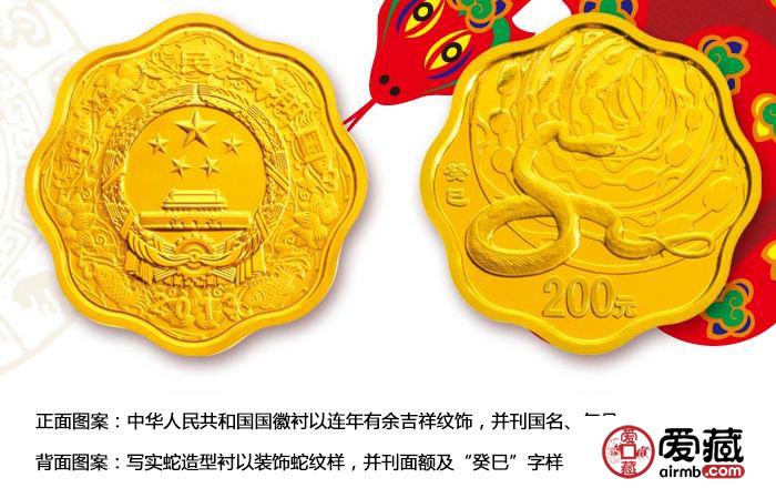 2001年蛇年梅花金币发行量少易涨价吗