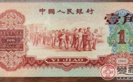 第三套人民币枣红一角值多少钱