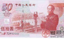 你喜欢收藏纪念钞吗