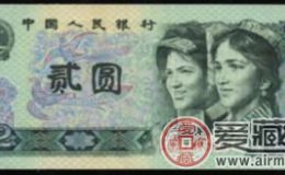 1990年2元人民币如何辨别真假