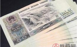 第四版人民币50元的两个版本