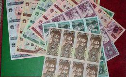 第四版人民币八连体珍藏册