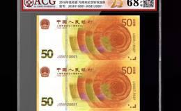 70周年「双连体纪念钞」发行量150万?