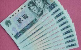 第四版人民币2元价格