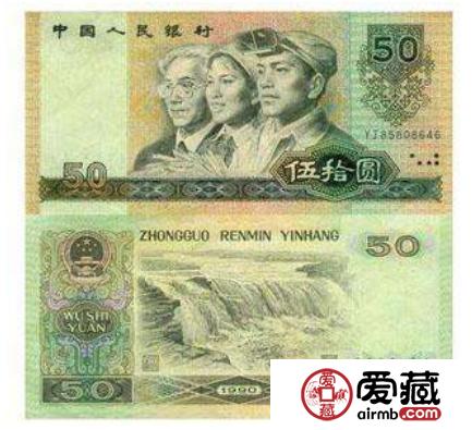 1990版的50元人民币价格