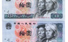 第四版人民币10元人民币价格