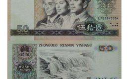 1980年50人民币价格