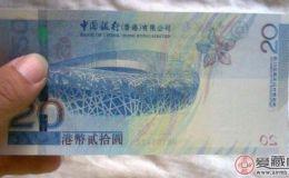 20元奥运纪念钞价格