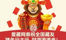 爱藏网恭祝全国藏友猪年行大运,财源滚滚来!
