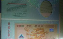 2000年龙钞最新价格