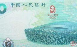 10元奥运纪念钞投资收藏分析