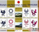 日本3月12日发行东京奥运会·残奥会纪念邮票