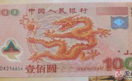 回收世纪世纪纪念龙钞价格