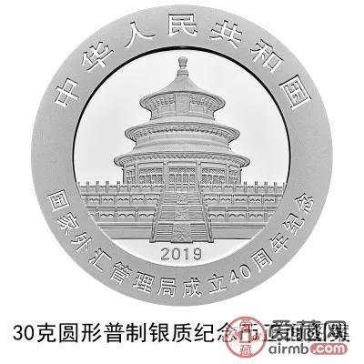 【發行公告】國家外匯管理局成立40周年熊貓加字銀質紀念幣