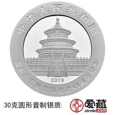 【发行公告】国家外汇管理局成立40周年熊猫加字银质纪念币
