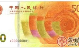 人民币70周年纪念钞成钱币收藏市场领头羊