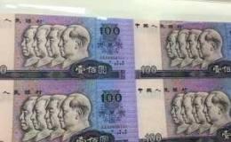 第四套人民币壹佰元四连体多少钱