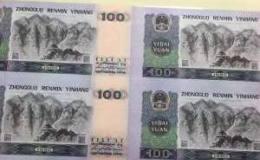第四套人民币100元四连体最新报价