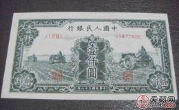 第一套人民币1000元双马耕地票样