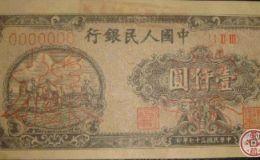 第一套人民幣1000元耕地平三版水印
