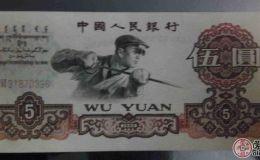 第三套人民幣5元價格