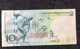 大陆版本2008年奥运纪念钞价格