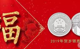 2019福字币受欢迎,福字币系列为何如此成功?