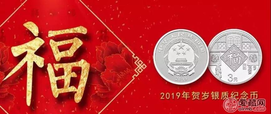 2019福字幣受歡迎,福字幣系列為何如此成功?