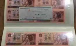 第四套人民币壹元四连体价格