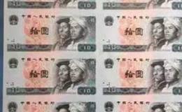 第四套人民币十元8连体多少钱