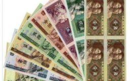 第四套人民幣四連體小全套價格表