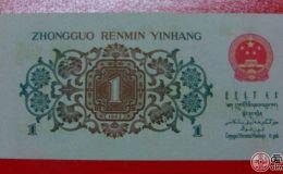 第三套人民币背绿1角价格