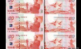 第一套建国钞连体价格
