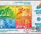 第二届欧运会将于年中举办 白俄罗斯提前推出纪念邮票