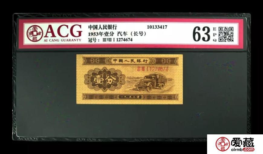 第二套人民币壹分纸币详解