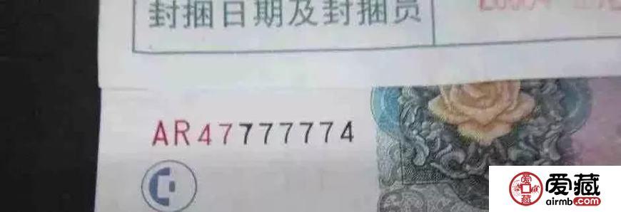 """纸币收藏中的""""扁担号""""是什么号?"""