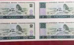 第四套人民币四连体最新报价