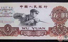 第三套人民幣5元值多少錢