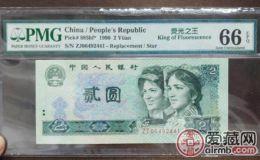 第四套人民币绿幽灵2元价格