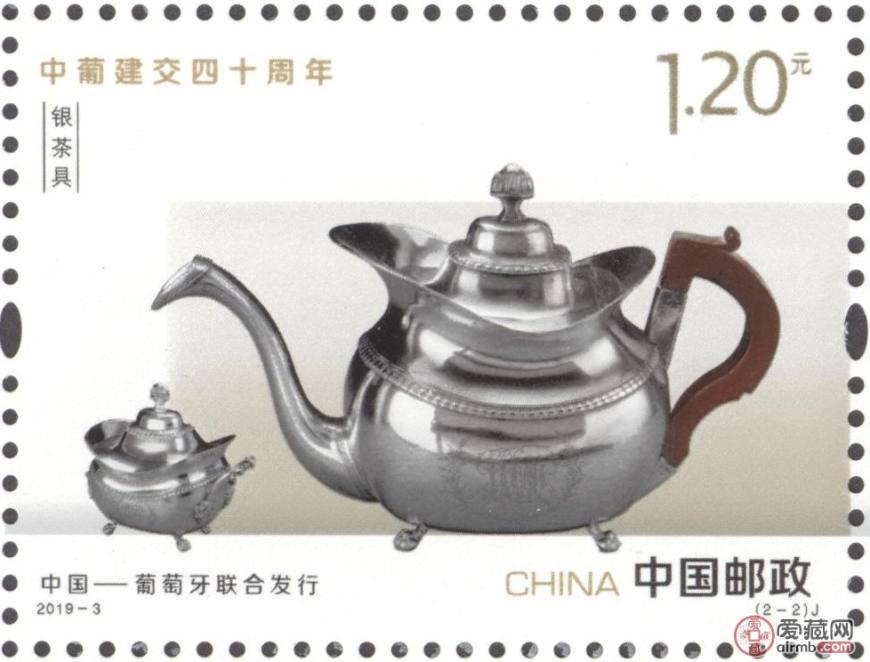 《中葡建交四十周年》紀念郵票