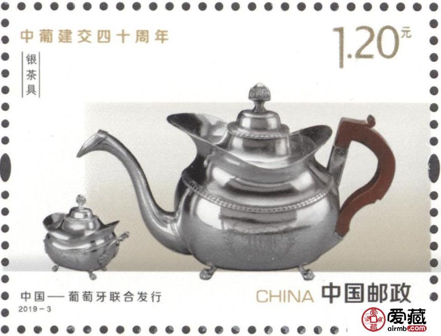 《中葡建交四十周年》纪念邮票