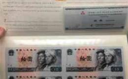 第四套10人民币四连体价格表