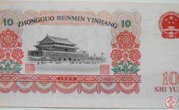 第三套人民币10元回收价格