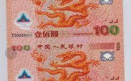 双龙钞市场价格及辨别方法