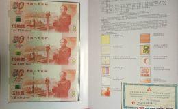 建国50周年连体钞价格